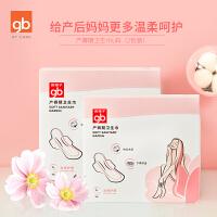 gb好孩子孕产妇产褥期卫生巾 产后月子专用卫生棉加长L码10片*2包