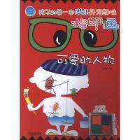 孩子的第一本潜能开发趣味指印画可爱的人物 李晓东