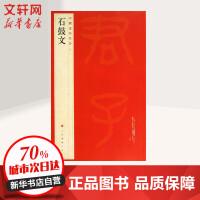 石鼓文(4) 上海书画出版社 编