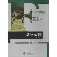 动物病理(第2版) 重庆大学出版社