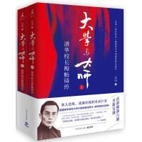 【包邮】大学与大师:清华校长梅贻琦传(全二册)