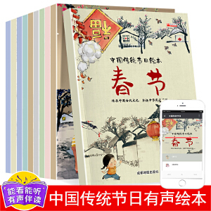 ZP中国传统节日绘本全套10册 儿童绘本故事书3-6-7-8周岁关于过年啦的中文有声读物注音版带图画拼音书籍除夕端午早教益智幼儿园大班