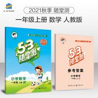 曲一线2021秋53随堂测小学数学一年级上册人教版(RJ)内附参考答案可搭配53天天练使用