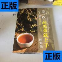 【二手旧书9成新】第一次品黑茶就上手(图解版) /朱旗 旅游教育