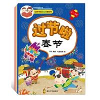 中外节日贴纸游戏书:过节啦(套装共8册)