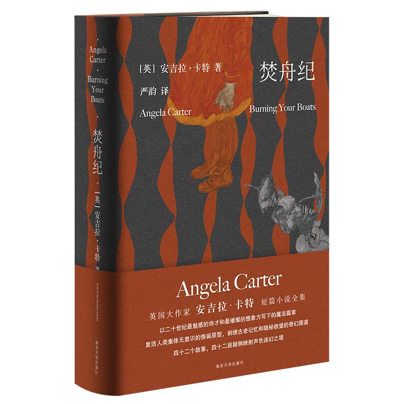 焚舟纪(全新修订版) 二十世纪文学史上的巨人安吉拉·卡特短篇小说全集。惊才绝艳,智思深刻,与《百年孤独》和《魔戒》比肩的魔幻新经典。文学女巫引领时代精神穿越暴力丛林,趋向爱的真谛的魔法大书!附赠2020日历一封。