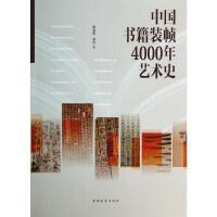 中国书籍装帧4000年艺术史 杨永德