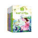 葛冰暖心童话屋・美丽小精灵系列(套装共5册)