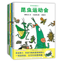 昆虫智趣园(套装5册)