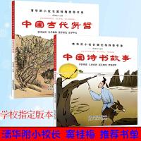 中国古代贤哲+中国诗书故事(2册)中国古代诗书与贤者的故事 彩图一年级课外书二三年级小学生课外阅读书籍1-3清华附小推