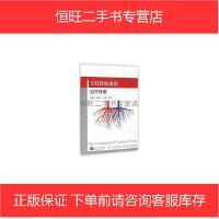 【二手旧书8成新】下肢静脉曲张治疗精要 9787564165918