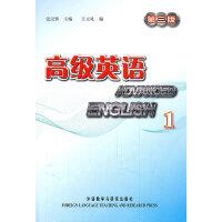 高级英语(第三版)(1)(配光盘)