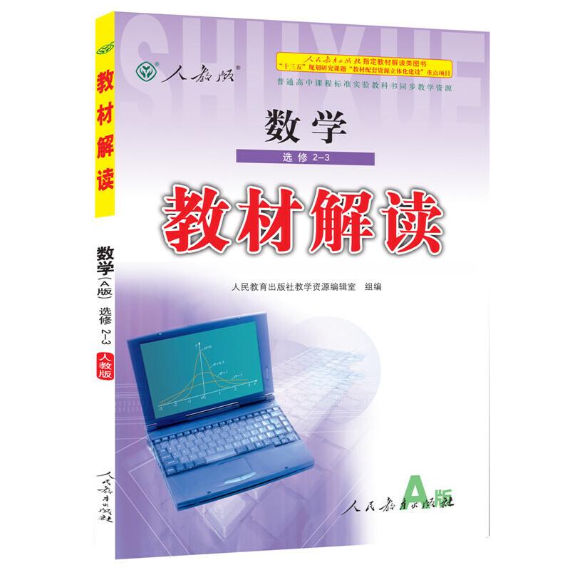 17春 教材解读 高中数学选修2-3(人教版A)