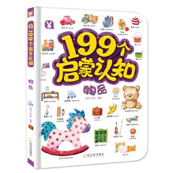 199个启蒙认知-物品