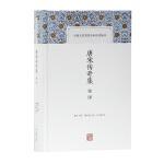 唐宋传奇集全译(中国古代名著全本译注丛书)