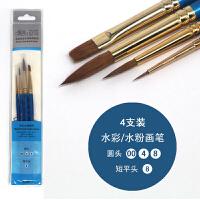 温莎牛顿蓝杆水彩 水粉画笔 混合貂毛 水粉笔套装4只装117078604