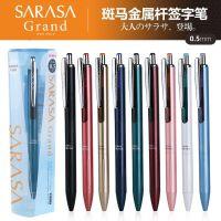 日本ZEBRA斑马SARASA金属水笔按动中性笔办公商务签字笔JJ55