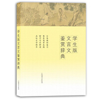 学生版文言文鉴赏辞典