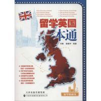 留学英国一本通 万鹏 等