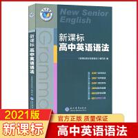维克多英语 新课标高中英语语法 《新课标高中英语语法》编写组编 现代教育出版社