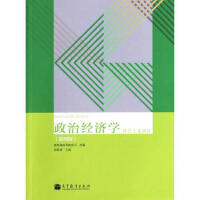 政治经济学(社会主义部分 第四版) 程恩富 9787040388879 高等教育出版社教材系列