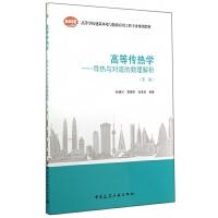 高等传热学--导热与对流的数理解析(第2版高等学校建筑环境与能源应用工程专业规划教材)