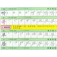 人教版一年级下册字帖语文同步凹槽小学生练字帖板儿童楷书笔顺画