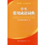 学生常用成语词典