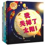 大奖章绘本第8辑(套装共4册)(精装版)(专供)