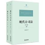 现代公司法(第三版 上下)