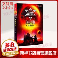 三体Ⅲ:死神永生 刘慈欣作品 (3) 重庆出版社