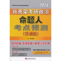 肖秀荣2014考研政治命题人考点预测(背诵版)(选择题和分析题分类归纳,双色印刷) 9787512412828