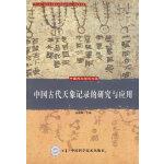 中国天文学史大系--中国古代天象记录的研究与应用