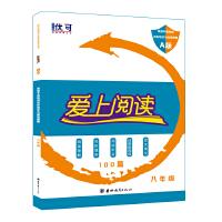 爱上阅读 英语专项特 训完形填空与阅读理解 A版 八年级