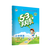53天天练 小学英语 六年级下册 HN(沪教牛津版)2020年春(含测评卷及答案册)