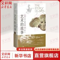 """艺术的故事 被誉为""""西方艺术史的圣经"""" 贡布里希爵士经典大众艺术阅读精品图书 广西美术出版社"""