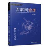 正版 互联网治理(第七版)