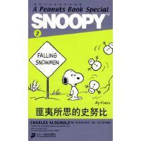 【二手旧书9成新】SNOOPY史努比双语故事选集 2 匪夷所思的史努比 舒尔茨 原著,王延,徐敏佳 21世纪出版社