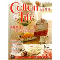 Cotton Life 玩布生活No.1(赠送实物等大的纸型,读者填回函有机会赢得好礼!)