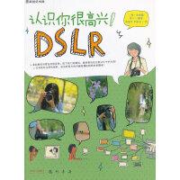 认识你很高兴!DSLR-超简单DSLR从菜鸟到达人全精通