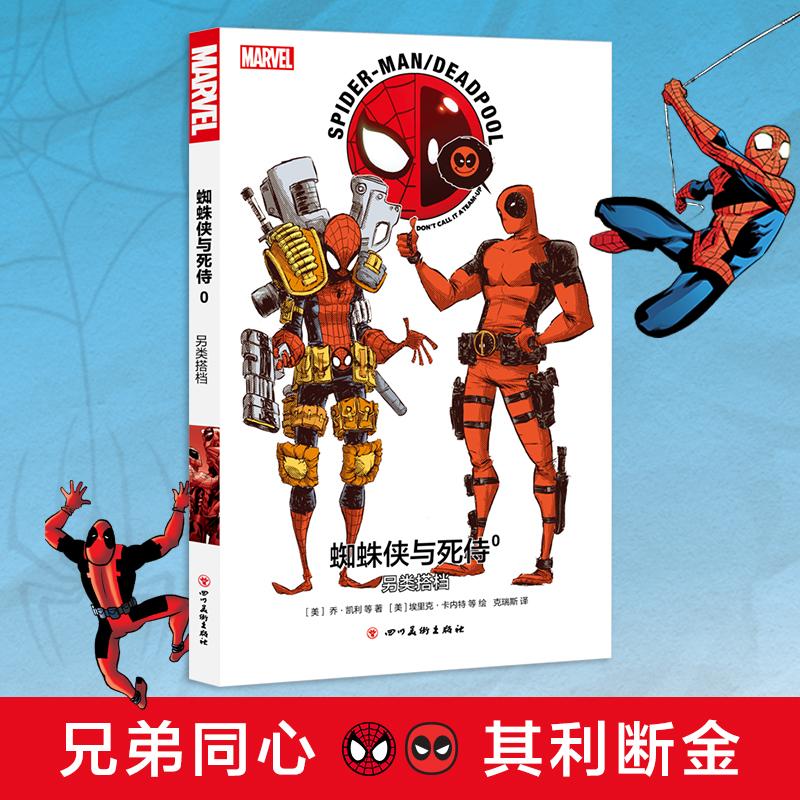 漫威漫画 蜘蛛侠与死侍0 另类搭档 两大人气角色组队成功!小蜘蛛与死侍相遇,故事从来不会无趣!