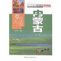 中国地理文化丛书:草原大漠-内蒙古(二) 9787503251924