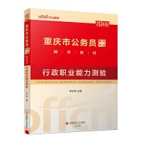 中公教育2020重庆市公务员考试用书 行政职业能力测验教材1本 重庆公务员行测教材 重庆市公务员考试行测教材