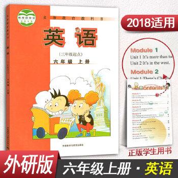 《外研版小学六年级数学英语书外语教学与研v小学小学上册自主图片