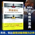 """野蛮进化:乔丹、科比御用训练师公开""""统治者""""潜能激发心理学 NBA训练提升书籍"""