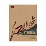 【新书店正版】红色起点――广州起义全记录徐雁湖南人民出版社9787543855434