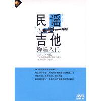 民谣吉他弹唱入门(DVD)(赠教材)