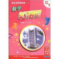 数学学习导引(7年级第2学期)/新标准精编教辅丛书