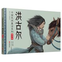暖房子华人原创绘本・中国民间童话系列:洪古尔