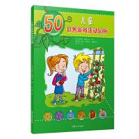 儿童自然游戏活动50例(儿童的50种动手动脑游戏)